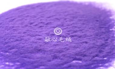 低硫环保绒毛